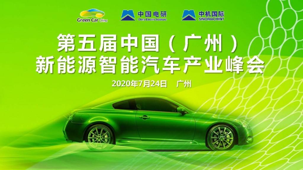 3.0第五届中国(广州)新能源智能汽车产业峰会_页面_01