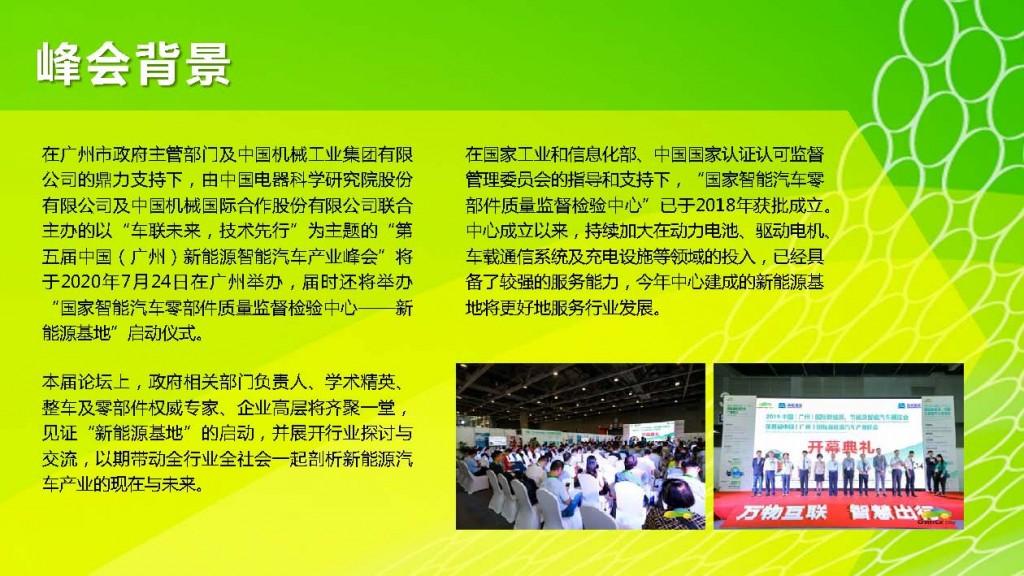 3.0第五届中国(广州)新能源智能汽车产业峰会_页面_02