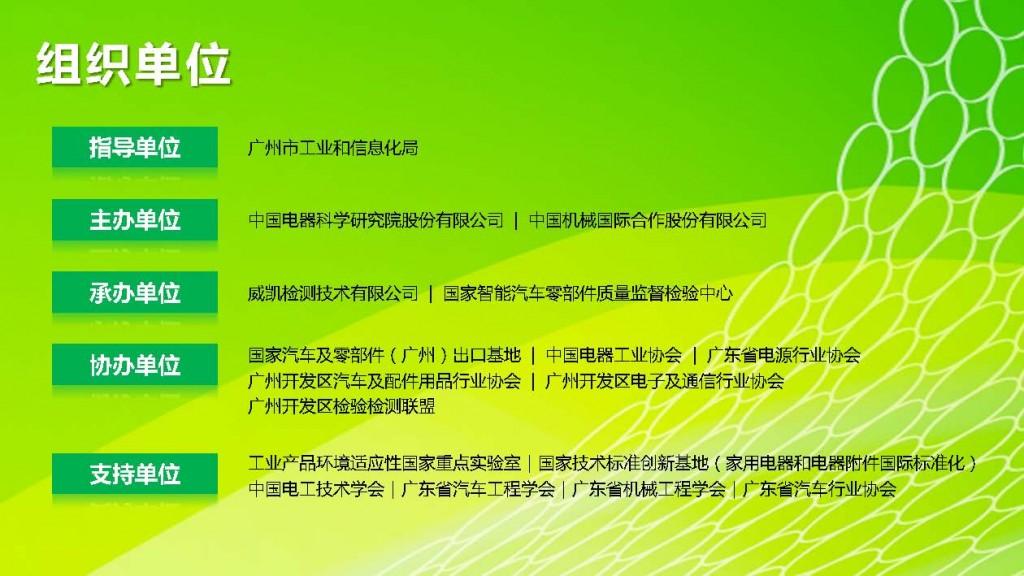 3.0第五届中国(广州)新能源智能汽车产业峰会_页面_03