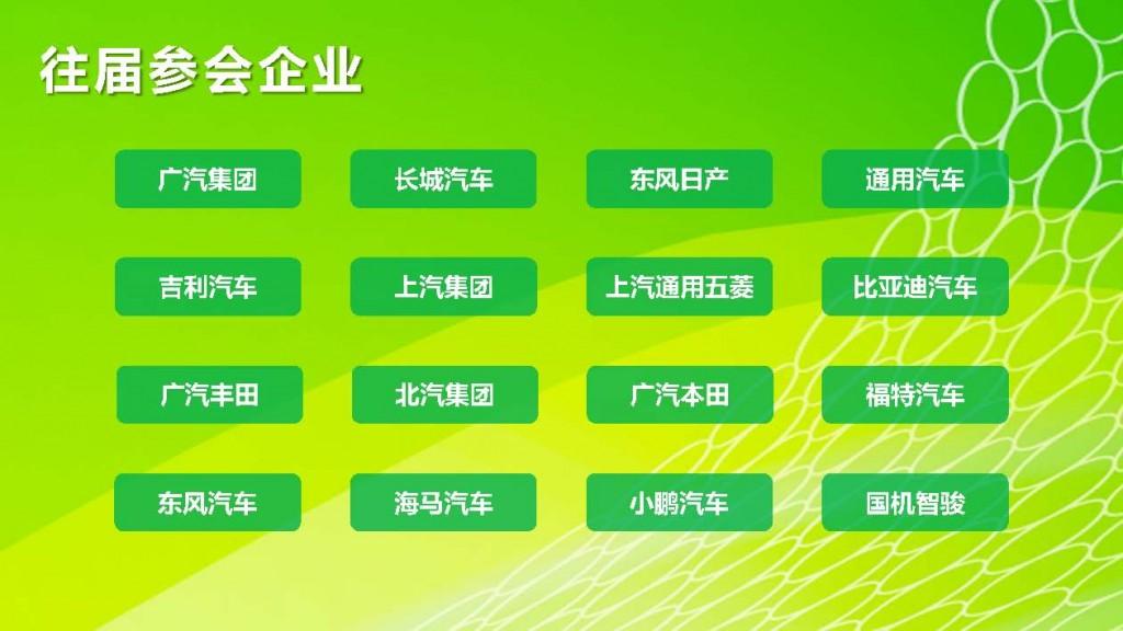 3.0第五届中国(广州)新能源智能汽车产业峰会_页面_05