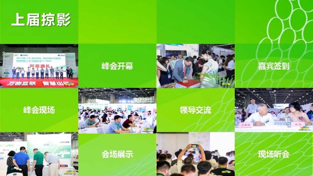 3.0第五届中国(广州)新能源智能汽车产业峰会_页面_06