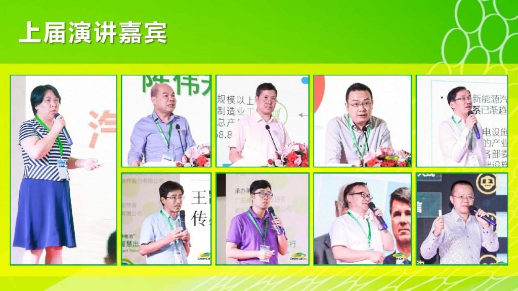 3.0第五届中国(广州)新能源智能汽车产业峰会_页面_07