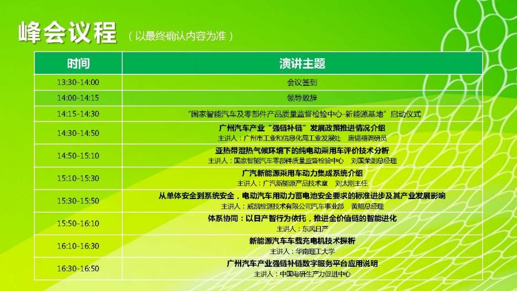 3.0第五届中国(广州)新能源智能汽车产业峰会_页面_08