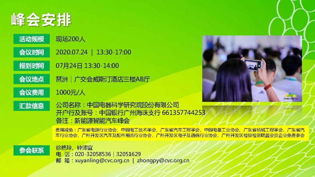 3.0第五届中国(广州)新能源智能汽车产业峰会_页面_09