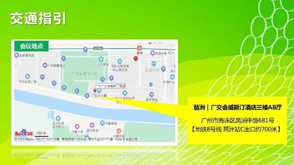 3.0第五届中国(广州)新能源智能汽车产业峰会_页面_10