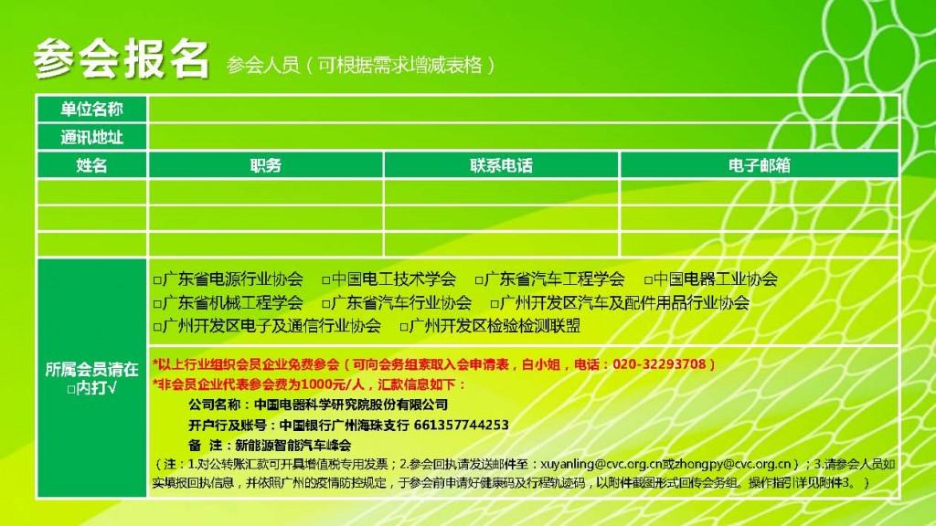 3.0第五届中国(广州)新能源智能汽车产业峰会_页面_11