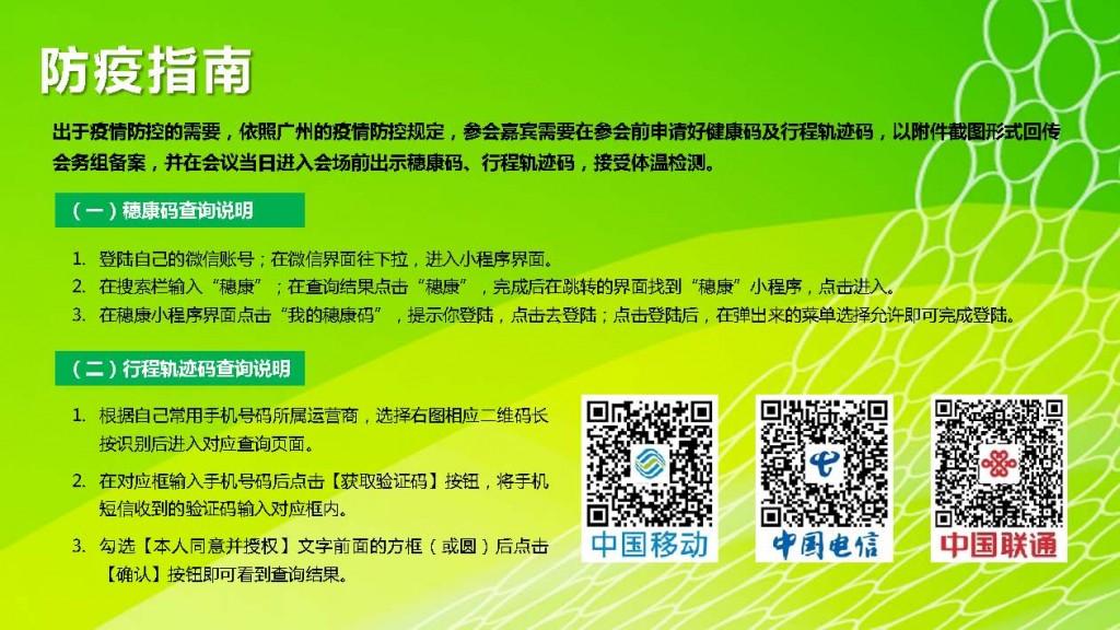 """""""车联未来,技术先行""""——第五届中国(广州) 新能源智能汽车产业峰会"""